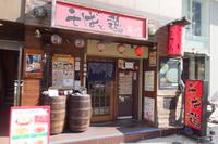 四ツ橋・北堀江 「寄り屋」 激辛で旨い蕎麦屋の鶏つけ麺!