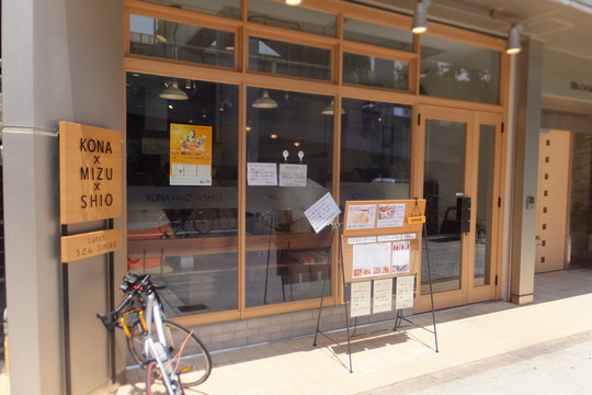 堺筋本町 「KONA×MIZU×SHIO」 大阪好っきゃ麺6 第10弾 スパイシーチキンの冷やしカレーぶっかけ!