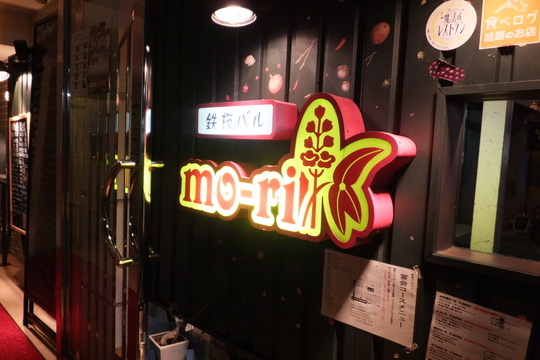 堺筋本町 「鉄板バル mo-ri(モーリ)」 懇親会はお値打ちなコースで!