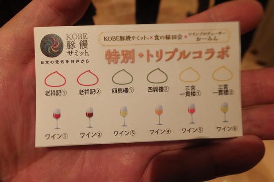 神戸・北野 「北野クラブ」 KOBE豚饅サミット×食の稲田会×おーみんの特別トリプルコラボ!