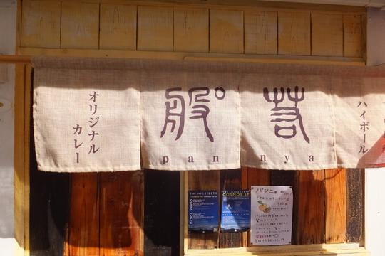 福島 「般°若(パンニャ)」 サラサラで旨味が詰まったチキンカリー!