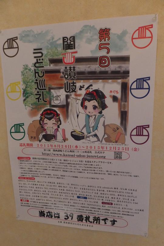 寝屋川 「うどんらんぷ 若蔵」 うどん巡礼5 第23弾 鶏玉天生醤油!