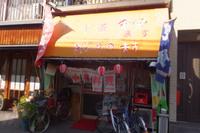 豊中・蛍池 「中華料理 ます」 カラッと揚がったトンカツがジューシーで旨い!