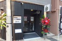 福島 「サバ6製麺所 福島本店」 サバ節香るサバ醤油とやきめしのセット!