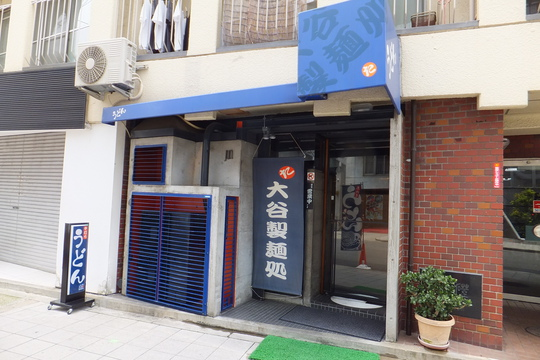 なんば・湊町 「JUN大谷製麺処」 清涼感タップリのトマちく天ぶっかけ!