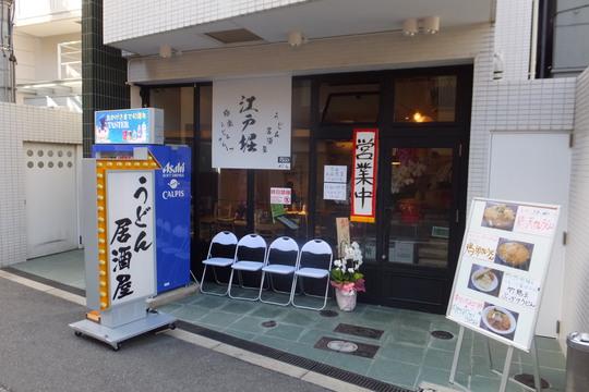 肥後橋 「うどん居酒屋 江戸堀」 極楽うどんグループの3軒目のお店です!