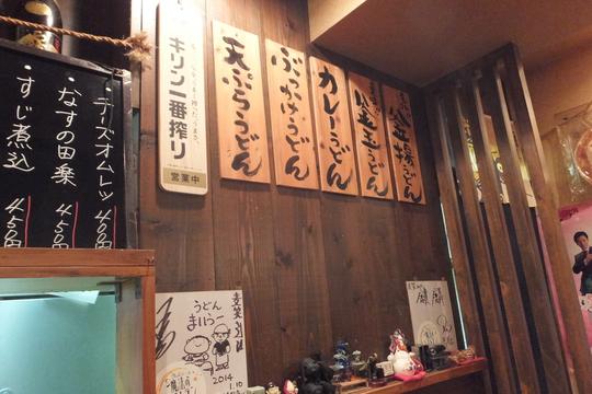 森ノ宮 「うどん居酒屋 麦笑」 うどん巡礼5 第24弾 牛すじまぜ麺!