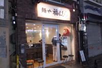 生野・今里 「福はら」 東京の名店一燈のDNAを受け継ぐお店がオープン!