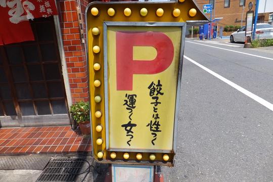 吹田・江坂 「眠宝」 凄い秘密がある餃子と名物黒炒飯!