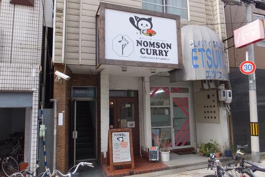 日本橋 「NOMSON CURRY(ノムソンカリー)」 裏ポンバシ系の本格スパイスカリー!