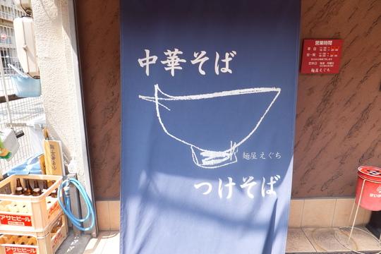 吹田・江坂 「麺屋 えぐち」 塩そばはスッキリ旨味あふれる逸品です!