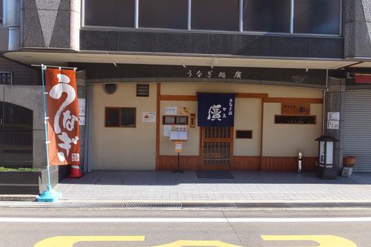 吹田・千里山 「うなぎ処 廣」 鰻丼がセットになったう巻きセットがお得で旨い!