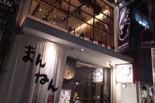 心斎橋 「まんねん」 2Fでは創作中華のコースが楽しめます!!