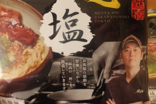 東京・高田馬場 「麺屋 宗」 日本一に輝いた塩らぁめんが全国発売されます!