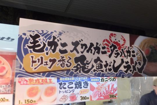 豊中・伊丹空港 「チキチキグルメフェスタinエアポート」 第1回空港ラーメンフェスタ!