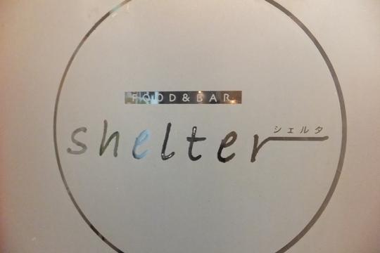 南森町 「Shelter( シェルタ)」 隠れ家的なバー!