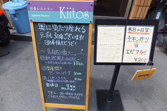 谷町四丁目 「キートス」 堂々の欧風カレーの王道!