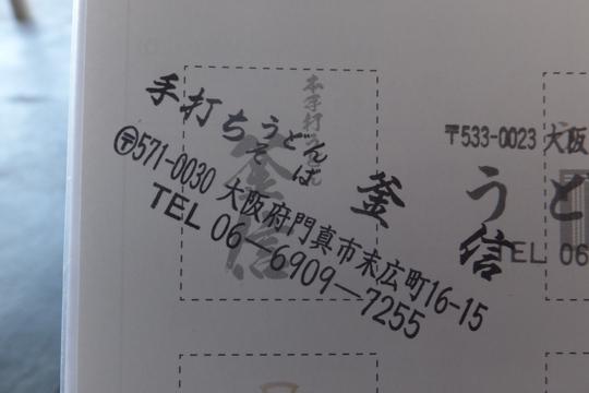 門真・古川橋 「釜信」 大阪好っきゃ麺5 第9弾 舞茸天ぶっかけ!