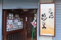 西宮・本町 「はんげしょう」 開店5周年記念パーティーに参加させて頂きました!