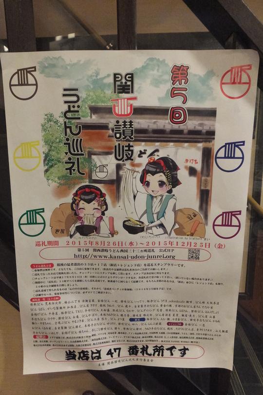 豊中・服部天神 「銭形」 うどん巡礼5 第26弾 ひやかけ!