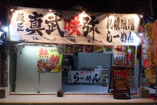 吹田・万博公園 「ラーメンEXPO 2014」 第1幕前日レセプション!