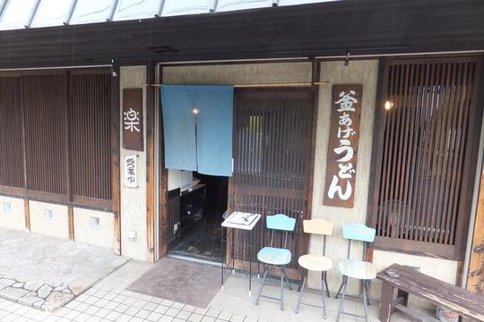 西成・玉出 「釜あげ饂飩 楽」 大阪好っきゃ麺3 第6弾 とり天生じょうゆ!
