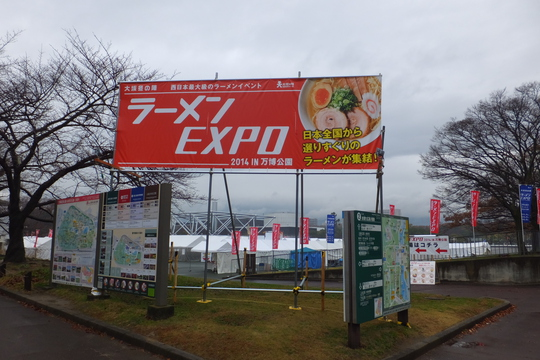 吹田・万博公園 「ラーメンEXPO 2014」 第1幕 初日!