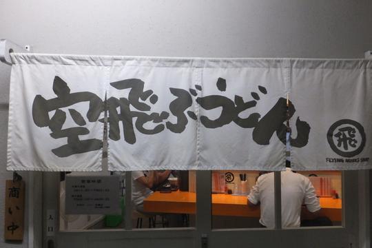 豊中・本町 「やまぶき家」 うどん巡礼5 第27弾 豚バラの塩かけうどん!