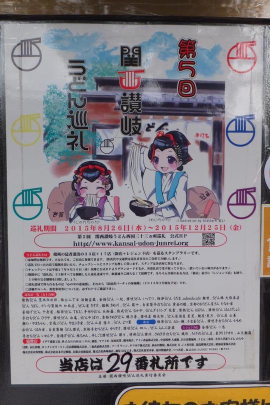 堺東・一条通 「麺くいやまちゃん」 うどん巡礼5 第28弾 天ぷらぶっかけ!