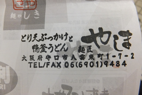 守口 「麺匠 やしま」 大阪好っきゃ麺3 第8弾 すだちおろしうどん!
