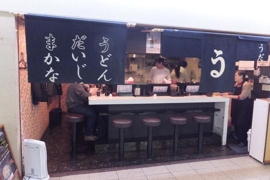 梅田・駅前第3ビル 「うだま」 野菜と豚肉の旨味が詰まった旨豚カレーうどん!