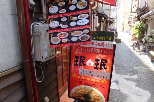 梅田・お初天神通 「珉珉 曾根崎店」 餃子が無性に食べたくなったらここ!