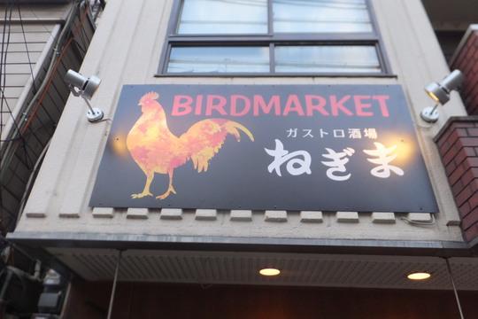 天満 「ガストロ酒場 ねぎま」 色々な鶏の旨味が味わえます!