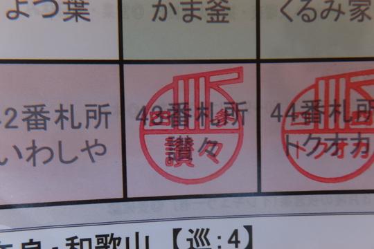 川西・平野 「讃々」 うどん巡礼5 第29弾 ソースカツ丼セット!