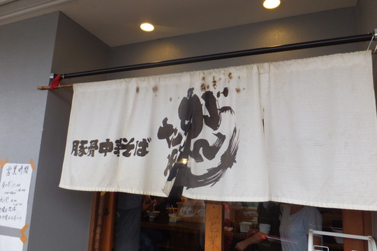 和歌山・岩出 「がんたれ」 無鉄砲ご出身の豚骨と和歌山ラーメンの融合!