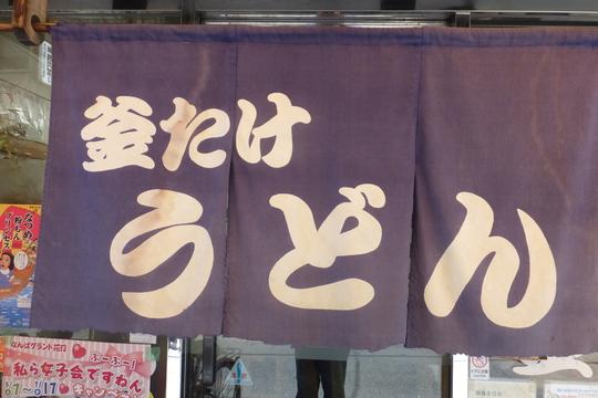 なんば 「釜たけうどん」 モチモチの麺に豚バラ肉と土生姜天のとんがり君!
