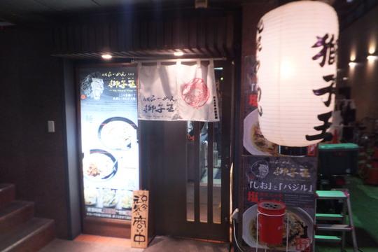 日本橋 「札幌らーめん 獅子王」 本場札幌の濃厚味噌らーめんが旨い!