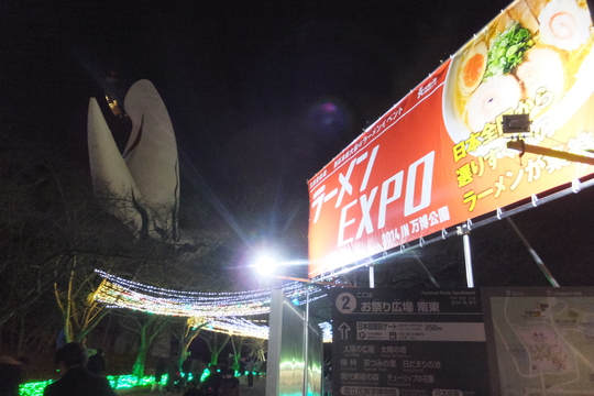 吹田・万博公園 「ラーメンEXPO 2014」 第1幕 2日目!