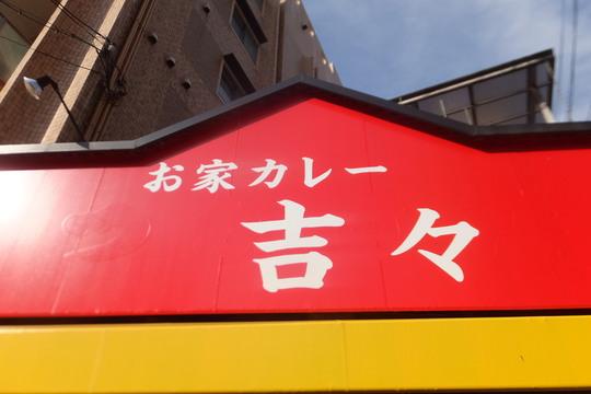豊中・蛍池 「お家カレー 吉々」 カレーとたまごかけご飯の専門店で頂くお家カレー!