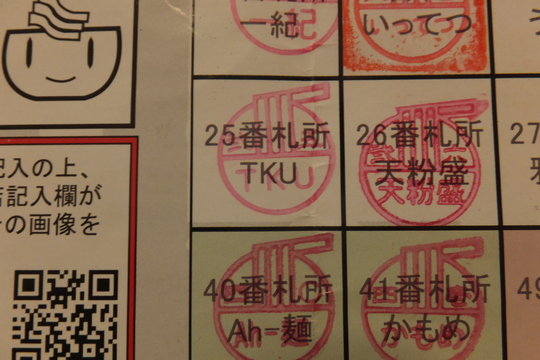 玉造 「極楽うどん TKU」 うどん巡礼5 第31弾 かすわかめうどん!