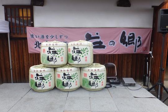 泉佐野・日根野 「北庄司酒造」 第11回 秋の酒蔵祭!