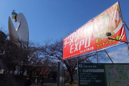 吹田・万博公園 「ラーメンEXPO 2014」 第1幕 3日目!