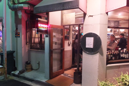 西大橋・新町 「バールパッパ」 カジュアルに上質のイタリアンが楽しめます!