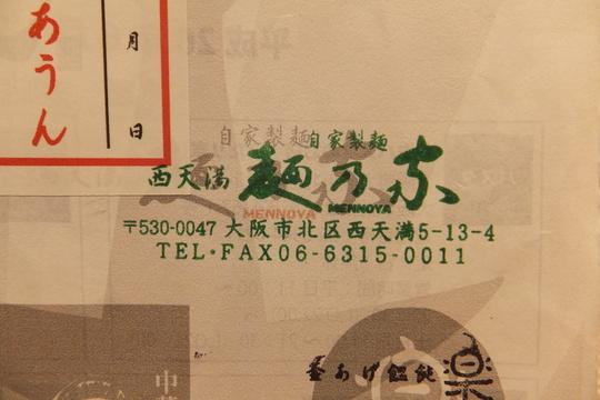 西天満 「麺乃家」 大阪好っきゃ麺3 第10弾 あっさり醤油つけ麺!