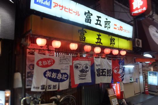 十三 「富五郎」 名物厚揚げは外はカリッと中はしっとりとして旨い!