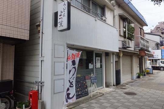 神戸・鷹取 「よつ葉」 うどん巡礼5 第33弾 焼きなすぶっかけ!