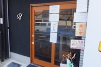 四天王寺 「中華そば、ひとり。」 井川店主が作るシンプルに旨味が詰まった中華そば!