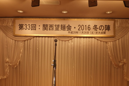 心斎橋 「大成閣」 第33回関西望麺会冬の陣!