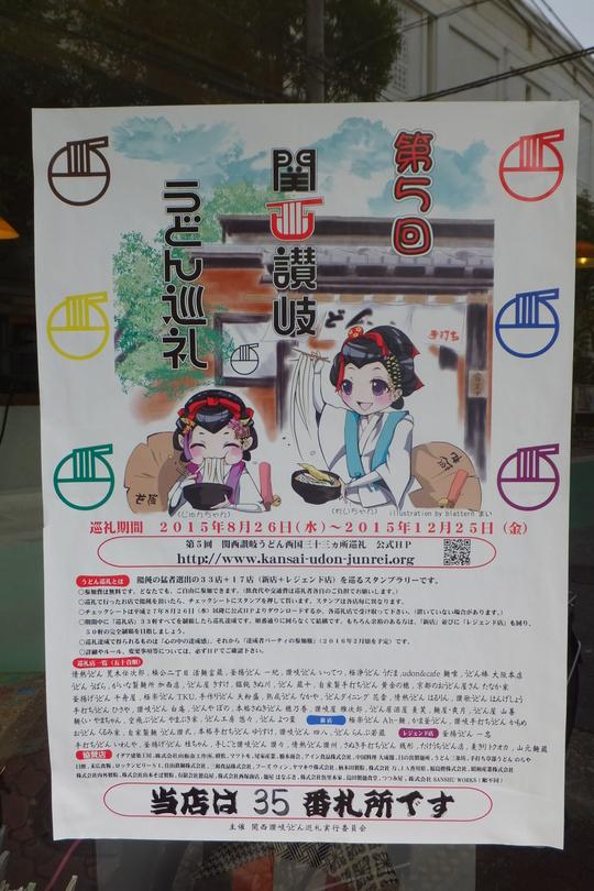 神戸・板宿 「くるみ家」 うどん巡礼5 第34弾 ちくわ天しょうゆうどん!