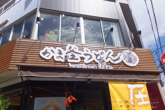 神戸・三宮 「かま釜うどん」 うどん巡礼5 第35弾 海苔ゴマそぼろぶっかけ!